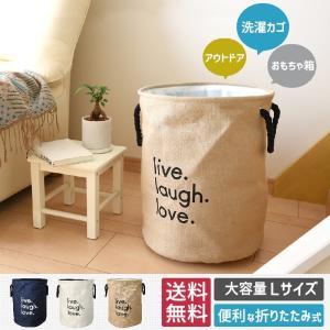 [ Live.Laugh.Love ランドリーボックス ]  洗濯カゴに、おもちゃ箱に、アウトドアに...