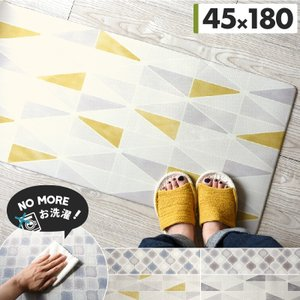 キッチンマット 拭ける 180 北欧 おしゃれ 塩化ビニル PVC 45×180 クッション|coyoli
