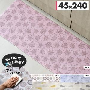 キッチンマット 拭ける 240 北欧 おしゃれ 塩化ビニル PVC 45×240 クッション|coyoli