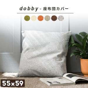 dobby 座布団カバー 55×59 洋風 おしゃれ 北欧 クッションカバー 銘仙判|coyoli