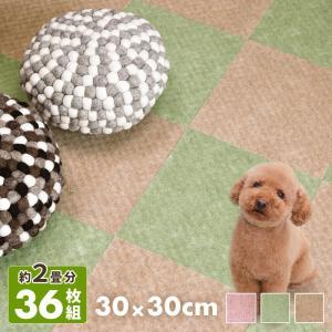 タイルマット タイルカーペット おしゃれ 洗える 安い ペット 30×30cm 約2畳 36枚セット 吸着 家庭用|coyoli