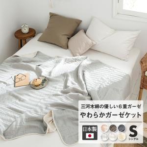 6重 ガーゼケット シングル 日本製 綿100% 三河木綿 夏 肌掛け おしゃれ|coyoli