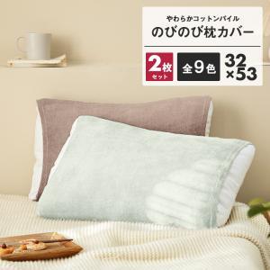 のびのび 枕カバー 2枚セット タオル地 綿100% おしゃれ  [M便 1/1] 35×50 43...