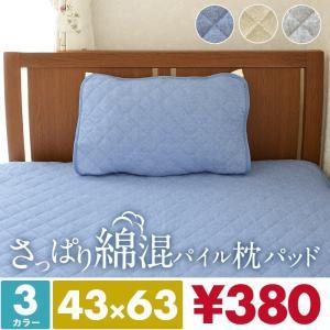 枕パッド 混綿 43×63 さっぱり パイル タオル地 コットン 枕カバー ピローパッド|coyoli