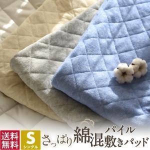 [ さっぱり綿混パイル敷きパッド シングルサイズ ]  表地は吸水性に優れた綿と速乾性に優れたポリエ...