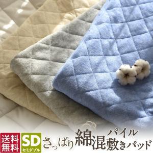 プレミアム会員+10%付与 敷きパッド セミダブル 綿混 さっぱり さらさら パイル タオル地 送料無料 ベッドパッド|coyoli