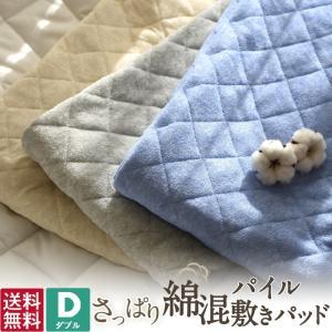 敷きパッド ダブル 綿混 さっぱり さらさら パイル タオル地 送料無料 ベッドパッド|coyoli