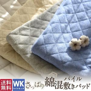 敷きパッド ワイドキング 綿綿 さっぱり さらさら パイル タオル地 送料無料 キングサイズ ベッドパッド|coyoli