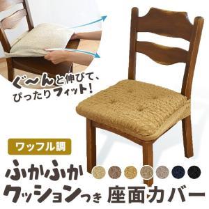 椅子カバー 座面 ワッフル調 チェアカバー クッション付き ストレッチ おしゃれ|coyoli