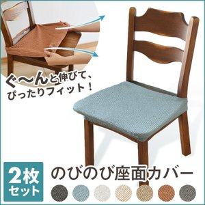 椅子カバー 座面 チェアカバー 2枚セット ストレッチ ダイニング椅子カバー 座面のみ coyoli