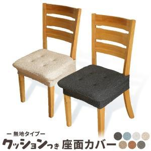 椅子カバー 座面 チェアカバー クッション付き ストレッチ ダイニング椅子カバー 座面のみ|coyoli
