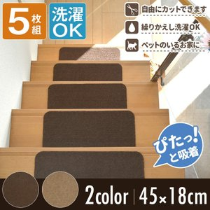 階段マット 滑り止め 5枚セット おしゃれ 屋内 犬 洗える 防音 傷防止 階段カーペット|coyoli