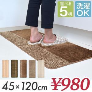 キッチンマット 45×120cm 洗える 滑り止め 選べる5柄 キッチン 台所 マットの写真