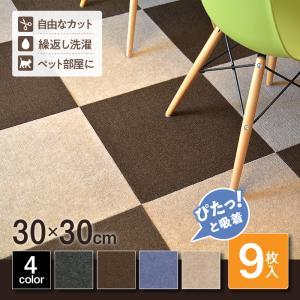 タイルマット タイルカーペット おしゃれ 洗える 安い ペット 30×30cm 9枚セット 吸着 家庭用|coyoli