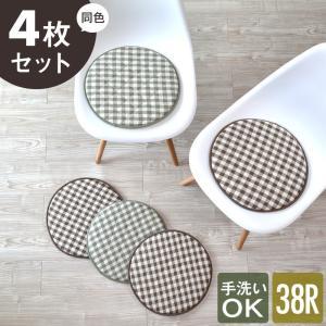 チェアパッド おしゃれ 4枚セット丸 38cm しじら調 チェック 椅子 チェア クッション|coyoli
