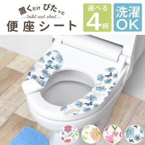 便座シート 吸着 置くだけぴたっと 洗える 選べる4柄 トイレ用品 トイレカバー メール便 8枚まで 送料無料|coyoli