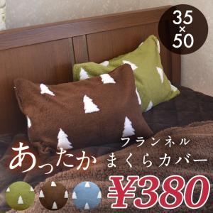 枕カバー 35×50 おしゃれ あったか フランネル ピロケース|coyoli