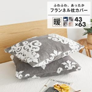 枕カバー 43×63 暖かい おしゃれ あったか 北欧 星柄 ピローケース|coyoli