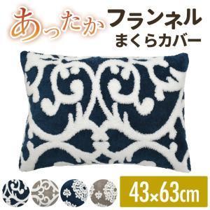 枕カバー 43×63 暖かい おしゃれ あったか フランネル ピローケース|coyoli
