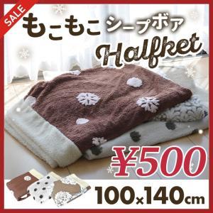 毛布 ハーフサイズ ブランケット 大判 100×140 あっ...