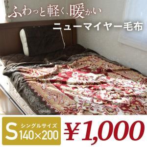 毛布 シングル 暖かい ニューマイヤー 140×200cm 洗える ブランケット 軽量
