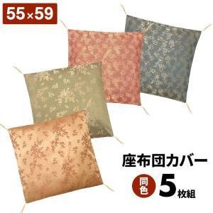 座布団カバー 5枚セット 55×59 銘仙判 おしゃれ 和風 業務用|coyoli