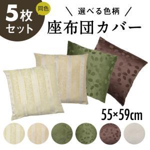 座布団カバー 5枚セット 55×59 おしゃれ 大人かわいい|coyoli