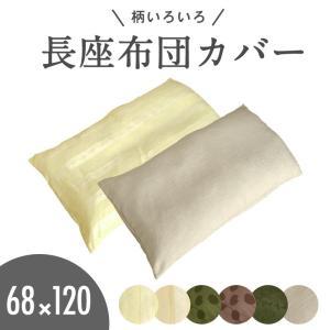 長座布団カバー 68×120cm おしゃれ 洗える ロングクッション カバー 85811 メール便 1枚まで 送料無料|coyoli