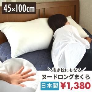 ロング 枕 中材 ロングクッション ピロー まくら 45×100cm 日本製|coyoli