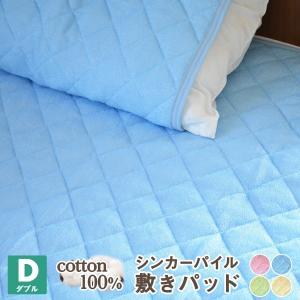 敷きパッド ダブル 綿100% 枕パッド 2枚付き 年中使える シンカーパイル 洗える 送料無料 ゆ...