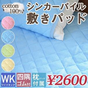 敷きパッド ワイドキング 綿100% オールシーズン 枕パッド 2枚付き シンカーパイル 洗える 送料無料 ゆるりら coyoli