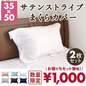 枕カバー 35×50 2枚セット おしゃれ サテンストライプ ホテル まくら ピローケース|coyoli