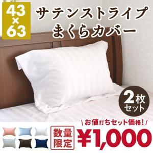 [ サテンストライプ 枕カバー / 43×63cm ]  ホテルスタイルのさっぱり清潔感のある枕カバ...