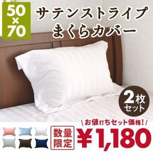 枕カバー 50×70 2枚セット おしゃれ サテンストライプ ホテル まくら ピローケース|coyoli