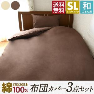 [ 綿100% 布団カバー3点セット 和式/ふとん用 ]  届いたらすぐに使えるお手軽な 掛け布団カ...