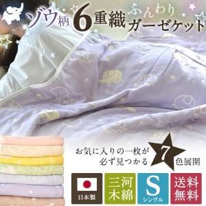 ガーゼケット 6重 シングル ゾウ柄 140×190cm 日本製 送料無料 綿100 三河木綿|coyoli
