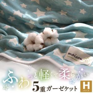 ガーゼケット 5重 ハーフ 日本製 綿100% 三河木綿 星柄 お昼寝ケット ハーフケット 布団 夏|coyoli