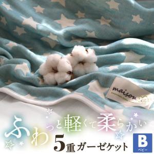 ガーゼケット ベビー 日本製 5重ガーゼ 夏 ベビーケット タオルケット 三河木綿 星柄|coyoli