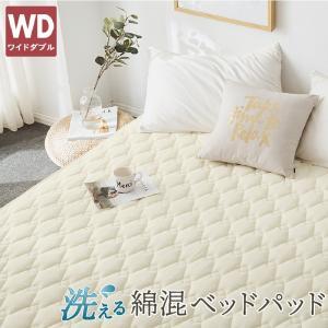 ベッドパッド ワイドダブル 綿混 洗える 敷きパッド オールシーズン 送料無料|coyoli
