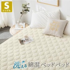 ベッドパッド シングル 綿混 洗える 敷きパッド オールシーズン 送料無料|coyoli