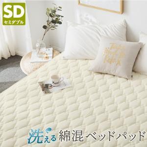 ベッドパッド セミダブル 綿混 洗える 敷きパッド オールシーズン 送料無料|coyoli