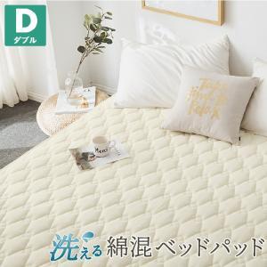 ベッドパッド ダブル 綿混 洗える 敷きパッド オールシーズン 送料無料|coyoli