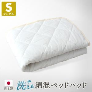 ベッドパッド シングル 日本製 綿混 洗える 敷きパッド オールシーズン 送料無料|coyoli