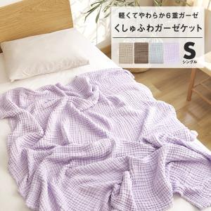 ガーゼケット 6重 シングル 140×190cm 夏 柔らかい 綿100% タオルケット 洗える 送料無料|coyoli