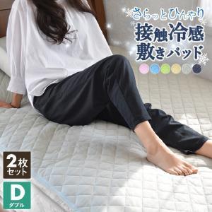 期間限定P10倍 敷きパッド 夏用 ダブル 2枚セット 接触冷感 ベッドパッド ひんやり 送料無料|coyoli