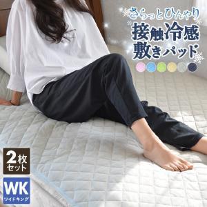 敷きパッド 夏用 ワイドキング 2枚セット 接触冷感 ベッドパッド 送料無料 coyoli