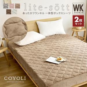ボックスシーツ ワイドキング 2枚セット キングサイズ 暖かい パッド一体型ボックスシーツ フランネル 敷きパッド|coyoli