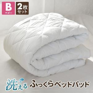 ベッドパッド ベビー 2枚セット 70x120cm 敷きパッド ベビーふとん 敷き布団 カバー 洗える|coyoli
