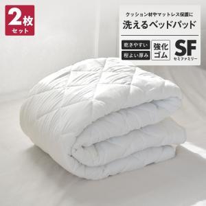 ベッドパッド セミファミリー 2枚セット 洗える 敷きパッド ベットパット 220×200cm 送料無料|coyoli