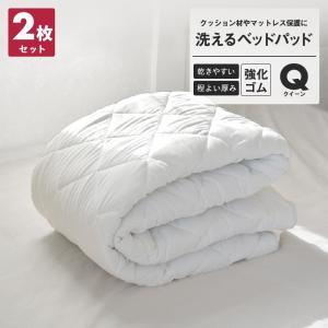 ベッドパッド クイーン 2枚セット 洗える 厚手 敷きパッド ベッドパット 送料無料|coyoli